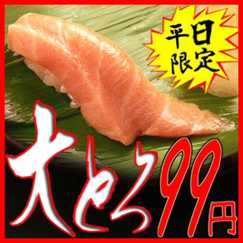 寿司 激安 出前