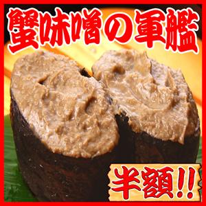 かにみその軍艦 黒酢の寿司京山