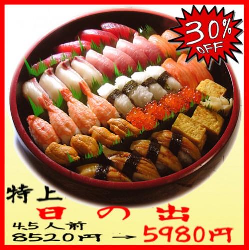 出前 新年会 寿司