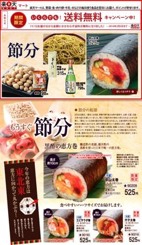 恵方巻 黒酢の寿司京山