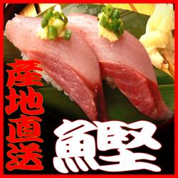 寿司 出前 カツオ