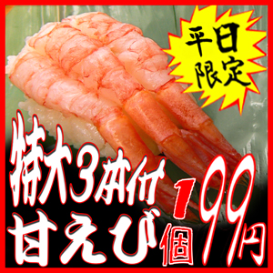 甘えび99円
