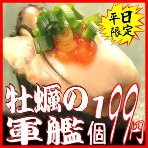 牡蠣のにびたし 寿司