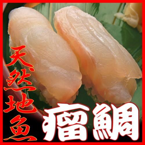 コブ鯛 寿司 出前
