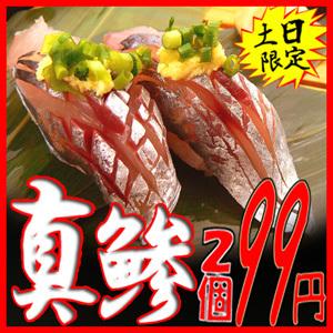 墨田区 寿司 出前