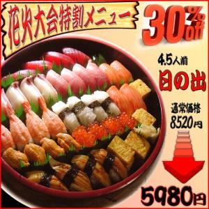 寿司 出前 足立の花火