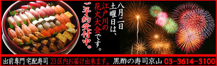 寿司 出前 江戸川花火大会