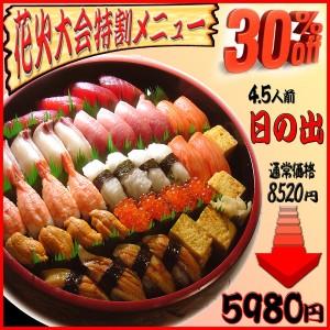 割引 寿司 激安