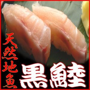 くろむつ 黒酢の寿司京山