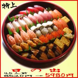 寿司 出前 七五三