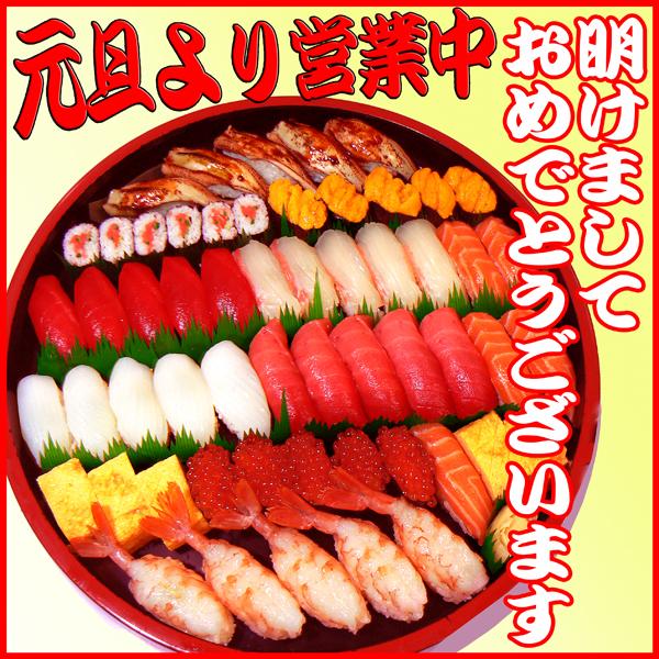 正月 寿司 宅配