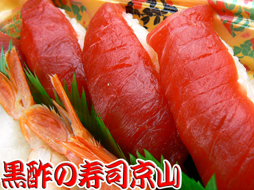 江東区 寿司 出前 冬木
