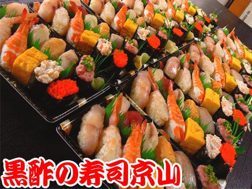 寿司 出前 お彼岸