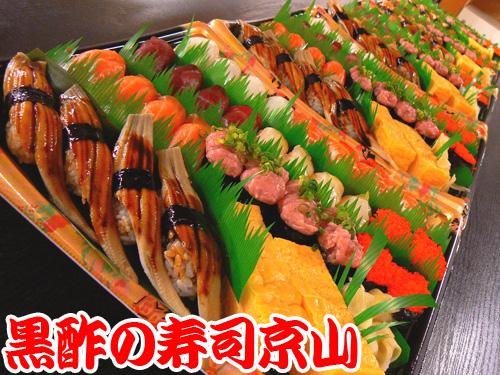 出前 寿司 お彼岸