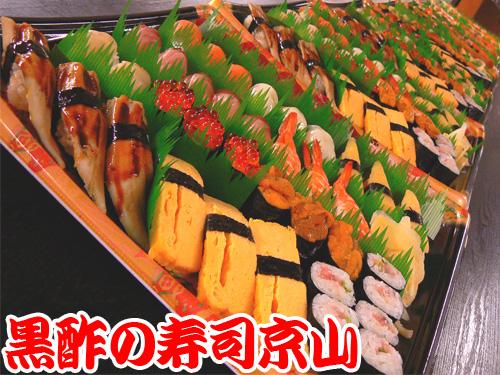 お彼岸 寿司 出前