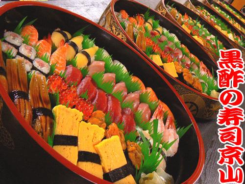 寿司 ランチ