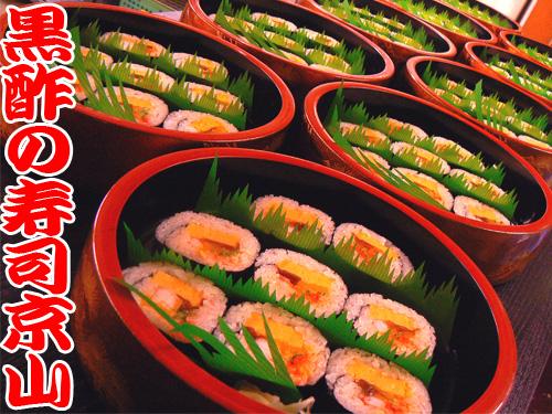 宅配寿司 太巻