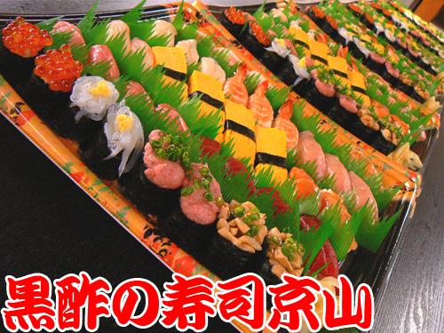 出前 寿司