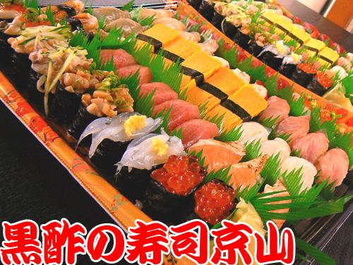 寿司 出前