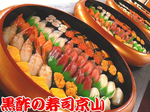出前 寿司 宅配寿司