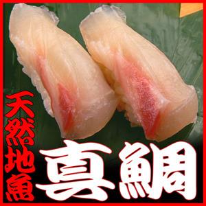 真鯛のにぎり 寿司