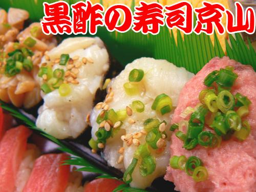 霞ヶ関までお寿司の出前をします。