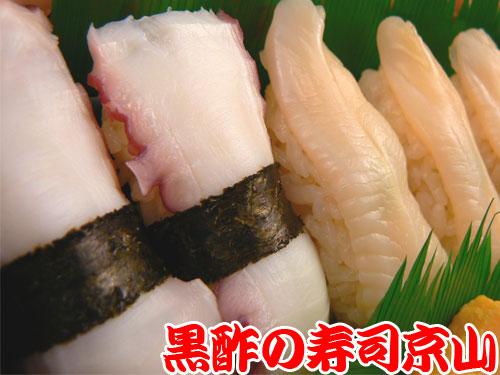 千代田区、中央区、寿司の出前営業中です。