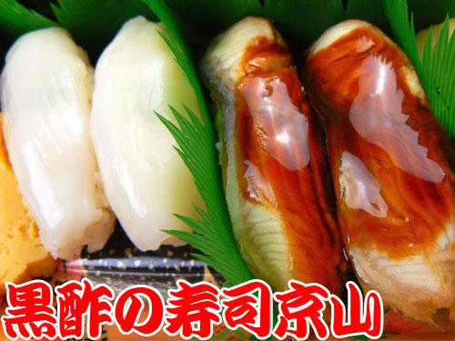 江東区内全域、お寿司の出前します!