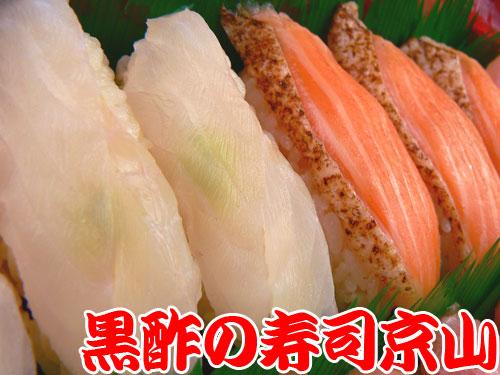 台東区 宅配寿司 上野桜木