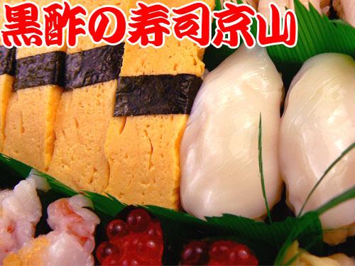 台東区 宅配寿司 入谷