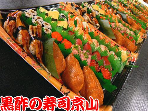 台東区 寿司 出前 根岸