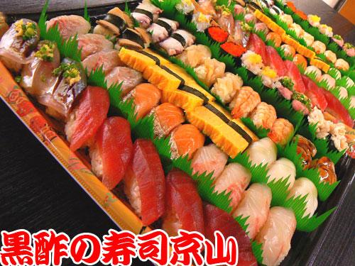 港区 寿司 出前 麻布台