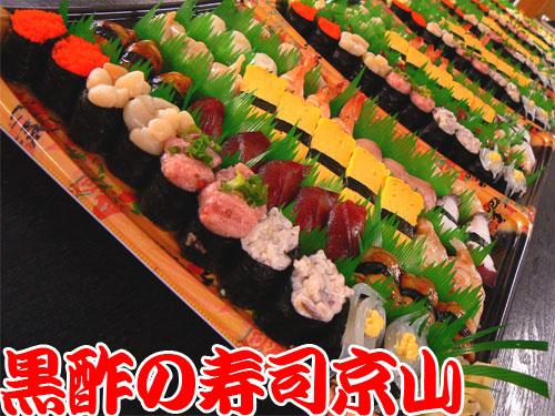 台東区 寿司 出前 日本堤