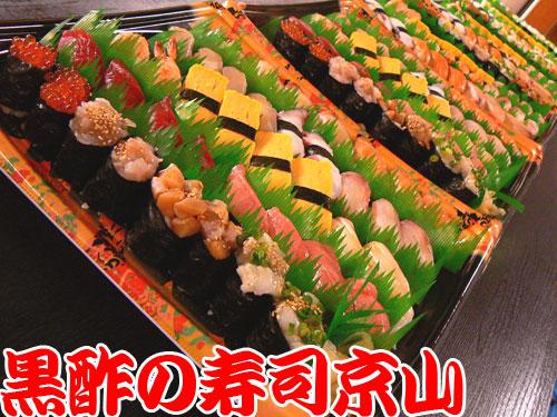 港区 寿司 出前 愛宕