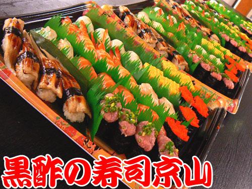 港区 寿司 出前 麻布十番