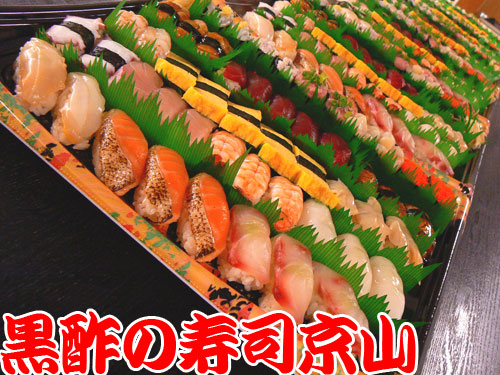 台東区 寿司 出前 台東