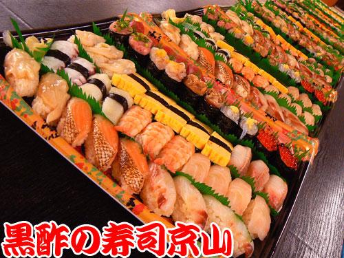 台東区 寿司 出前 西浅草