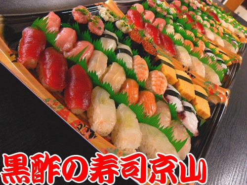 納会 寿司 出前 赤坂