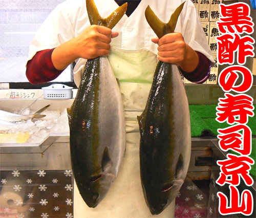 宅配寿司 正月 営業 江東区