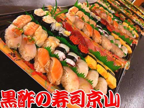 宅配寿司 正月 営業