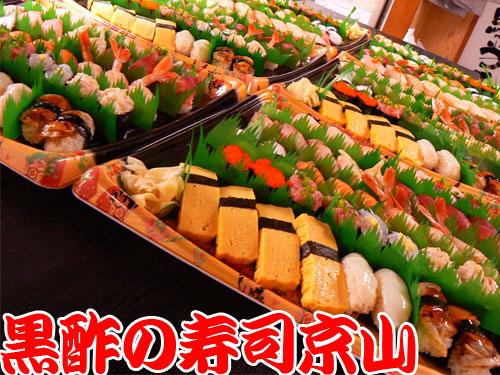 お届け 宅配寿司