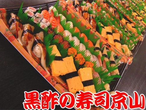 東京 宅配寿司