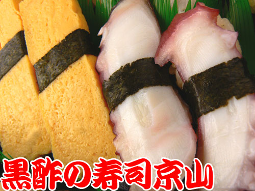 中央区 寿司 出前 佃