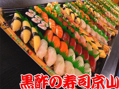 台東区 寿司 出前 三筋