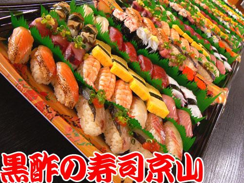 宅配寿司 東京