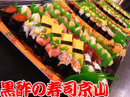 宅配寿司 23区