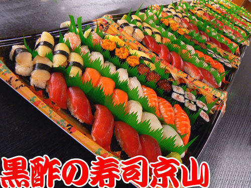 台東区 寿司 出前 東上野