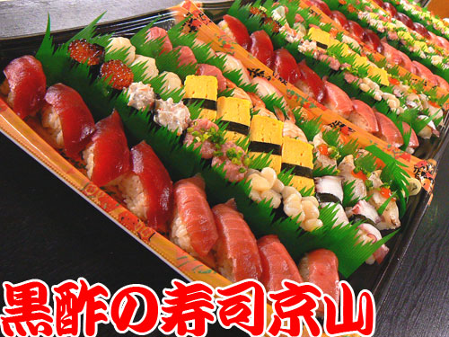 寿司 東京 宅配寿司