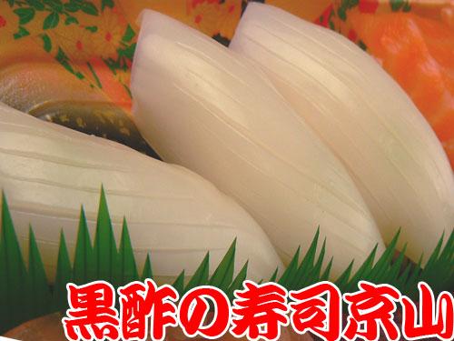 墨田区 宅配寿司 千歳