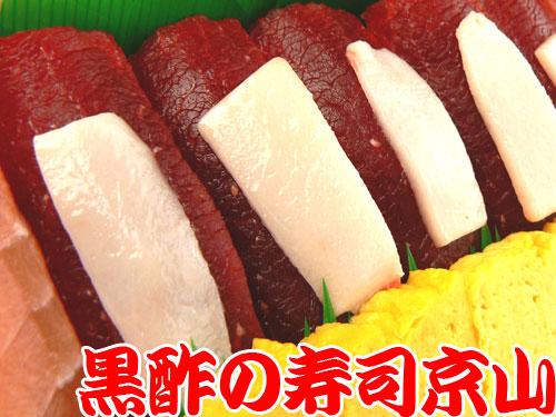 墨田区 宅配寿司 緑